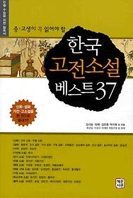 한국 고전소설 베스트 37