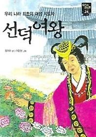 선덕여왕(새시대 큰인물 24)