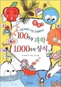 100가지 과학 1000가지 상식(완결편)