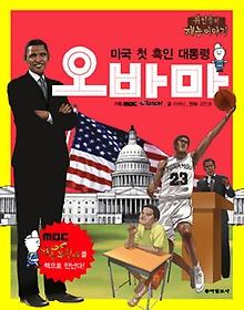 미국 첫 흑인 대통령 오바마