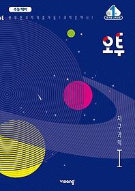 오투 고등 지구과학1(2021)