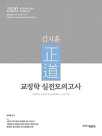 김지훈 정도 교정학 실전모의고사(2020)