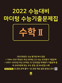 마더텅 고등 수학2 수능기출문제집(2021)(2022 수능대비)