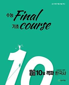 "<font title=""수능 final 기초 course 고등 수능기초 10일 격파 사탐영역 한국사(2021)"">수능 final 기초 course 고등 수능기초 10...</font>"
