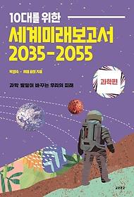 세계미래보고서 2035-2055: 과학편