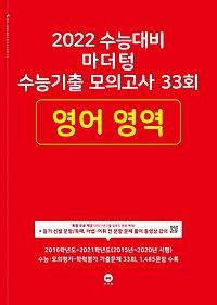 마더텅 고등 영어 영역 수능기출 모의고사 33회(2021)(2022 수능대비)