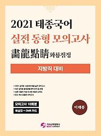 실전동형 모의고사 화룡점정(2021)