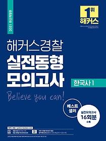 2021 해커스경찰 한국사1 실전동형모의고사