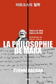 마르크스의 철학