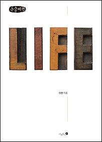 삶은 왜 의미 있는가(큰글씨책)