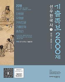 선우한국사 기출족보 2000제(2018)