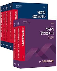 공인중개사 기본서 1차 2차 세트(2021)