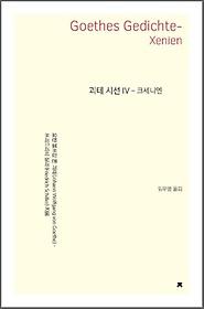괴테 시선. 4: 크세니엔(큰글씨책)