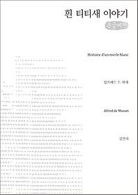 흰 티티새 이야기(큰글씨책)