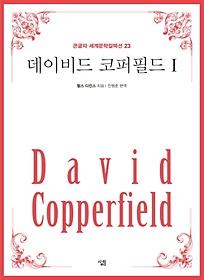데이비드 코퍼필드. 1(큰글자)