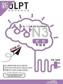 신 JLPT 일본어능력시험 N3: 문법(학원용)