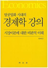 경제학 강의