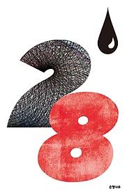 28(리커버 특별판)