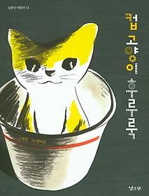 컵 고양이 후루룩