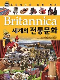 "<font title=""브리태니커 만화 백과. 35: 세계의 전통문화"">브리태니커 만화 백과. 35: 세계의 전통문...</font>"