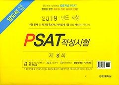 PSAT 적성시험 제8회 모의고사(2019)(봉투)