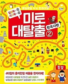 미로 대탈출. 2: 한국사편