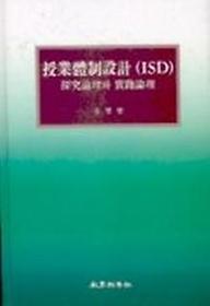 수업체제설계(ISD):탐구논리와 실전논리