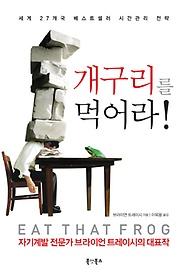 개구리를 먹어라