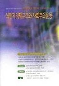 """<font title=""""식민지 경제구조와 사회주의 운동(풀빛신서 163)"""">식민지 경제구조와 사회주의 운동(풀빛신서...</font>"""