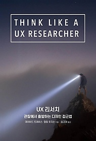 UX 리서치