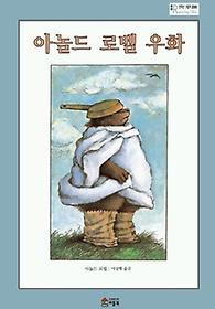 아놀드 로벨 우화(전학년그림책 2005)