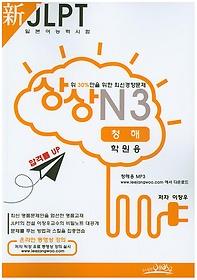 신 JLPT 일본어능력시험 N3: 청해(학원용)