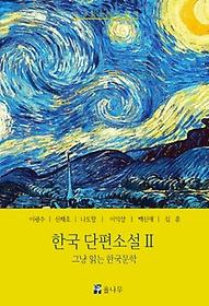 한국단편소설. 2