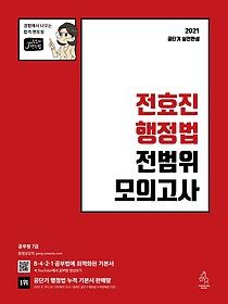 2021 전효진 행정법 전범위 모의고사