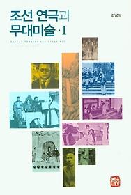 조선 연극과 무대미술. 1