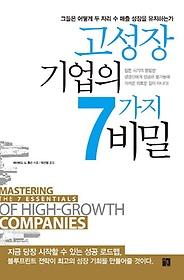 고성장 기업의 7가지 비밀