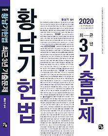 황남기 헌법 최근 3년 기출문제(2020)