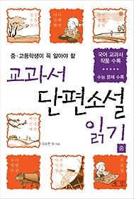 교과서 단편소설 읽기(중)