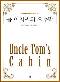 톰 아저씨의 오두막(큰글자도서)
