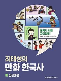 최태성의 만화 한국사. 1: 전근대편