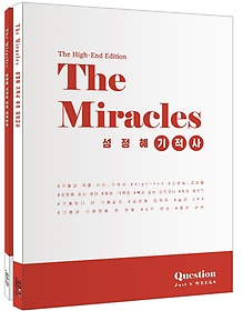 """<font title=""""The Miracles 성정혜 기적사 하프 모의고사(The High-End Edition)"""">The Miracles 성정혜 기적사 하프 모의고사...</font>"""