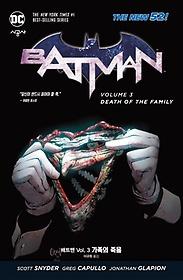 배트맨 Vol. 3: 가족의 죽음