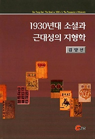 1930년대 소설과 근대성의 지형학