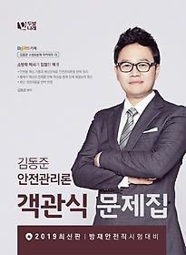 김동준 안전관리론 객관식 문제집(2019)
