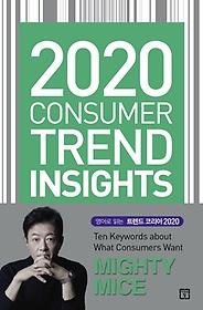 "<font title=""2020 Consumer Trend Insights(트렌드 코리아 영문판)"">2020 Consumer Trend Insights(트렌드 코리...</font>"