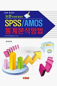 SPSS/AMOS 통계분석방법