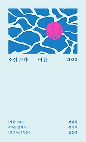 소설 보다: 여름 2020