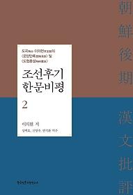 조선후기 한문비평. 2