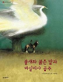 불새와 붉은 말과 바실리사 공주