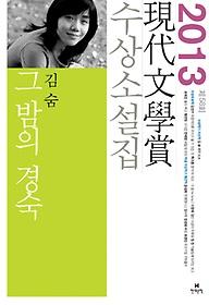 그 밤의 경숙(2013년 현대문학상)